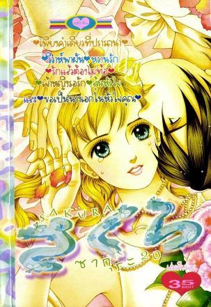 การ์ตูน Sakura เล่ม 20