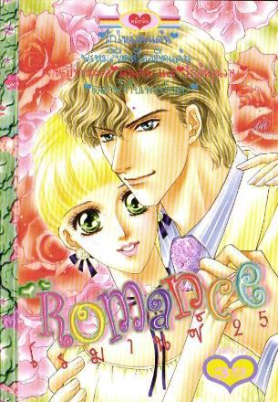 การ์ตูน Romance เล่ม 25