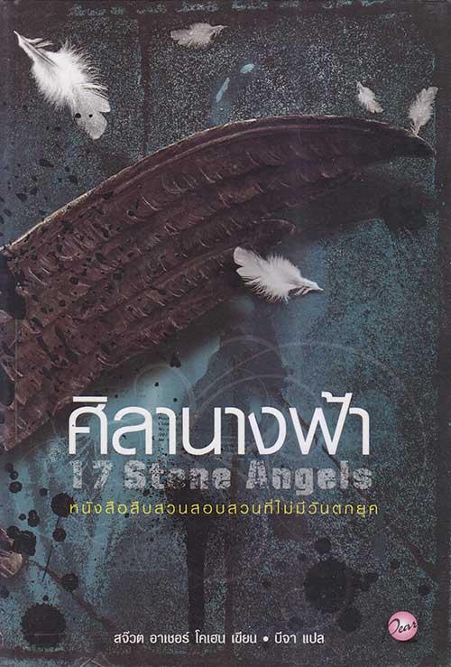 ศิลานางฟ้า (17 Stone Angels)