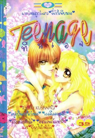 การ์ตูน Teenage เล่ม 1