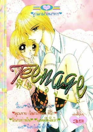 การ์ตูน Teenage เล่ม 43