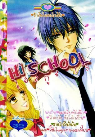 การ์ตูน Hi School เล่ม 15
