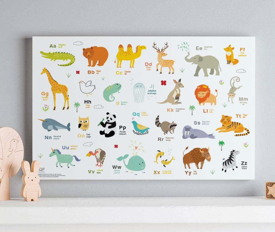 กรอบลอยแคนวาส Animal alphabet 36 x 24 นิ้ว แนวนอน