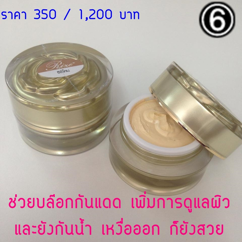 ไรเซ่ ซิลิโคน ซันสกรีน / Rize' Silicone Sunscreen SPF40