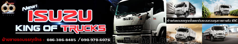 Isuzu Super Truck Sale (BKK)