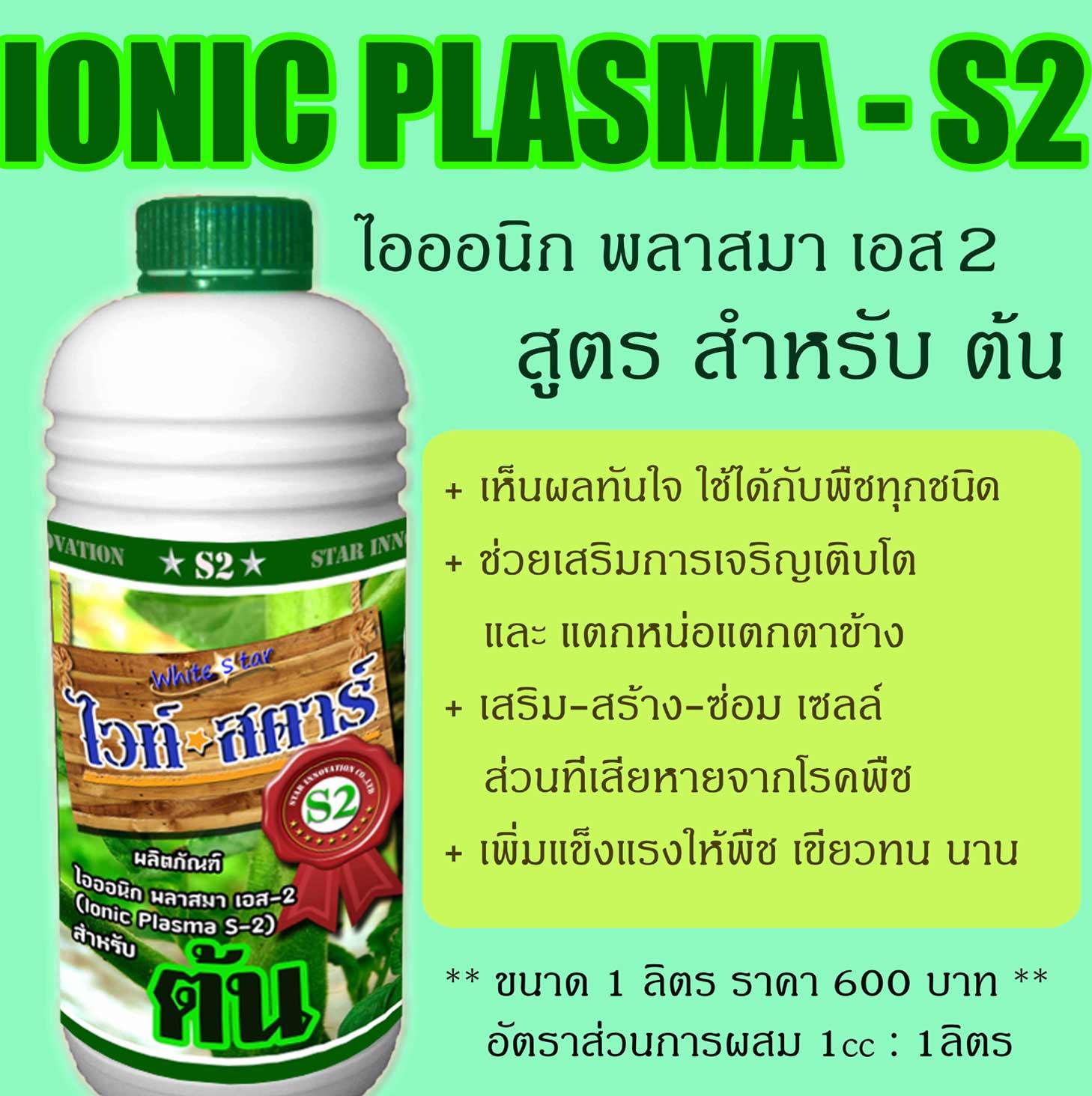 Ionic Plasma S2 ไอออนิก พลาสมา สำหรับ ต้น 1000 ml