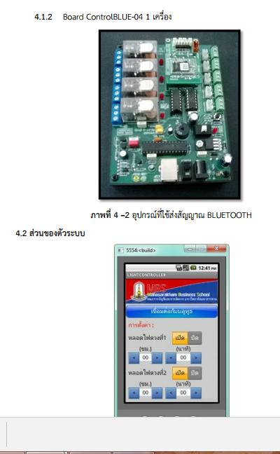 การออกแบบและพัฒนาแอพพลิเคชั่นควบคุมการเปิด-ปิดไฟ บนระบบปฏิบัติการ Android