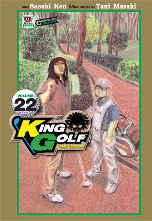 King Golf จอมซ่าราชานักหวด เล่ม 22