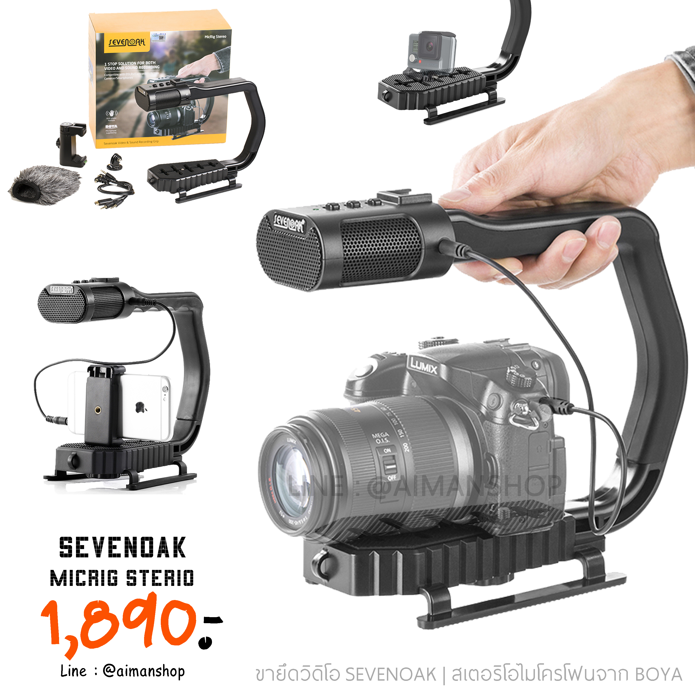 Sevenoak MicRig Universal Video Grip Handle