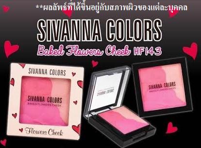 ซีเวนน่า เบค บลัส SIVANNA COLORS FLOWERS CHEEK แพคเกจสวยแข็งแรง