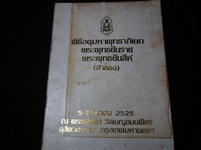 พิธีจตุมหาพุทธาภิเษก พระพุทธชินราช พระพุทธชินสีห์(จำลอง) 5-7 มี.ค. 2525