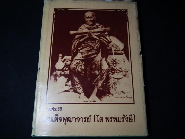 ประวัติสมเด็จพุฒาจารย์ โต พรหมรังสี และสมเด็จ เขา จ.ป.ร.(ถ้ำสิงโต) สระบุรี ปกแข็ง 200 กว่าหน้า ปี 2526