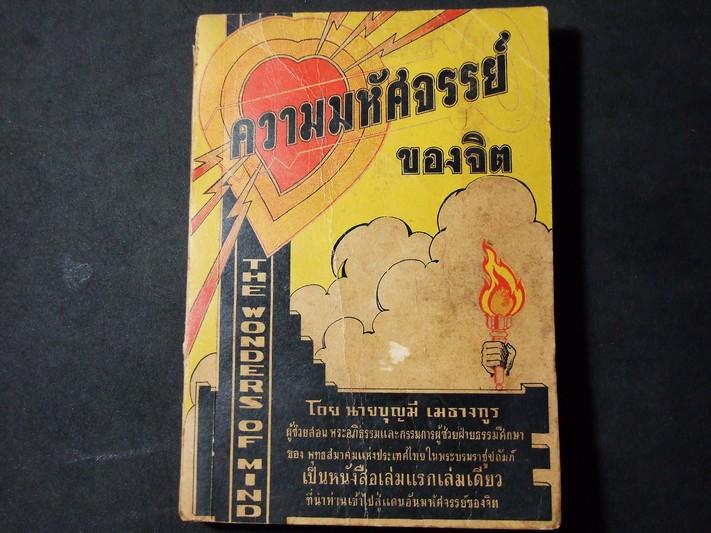 ความมหัศจรรย์ทางจิต โดย อ.บุญมี เมธางกูร หนา 290 หน้า พิมพ์ครั้งแรก ปี 2497