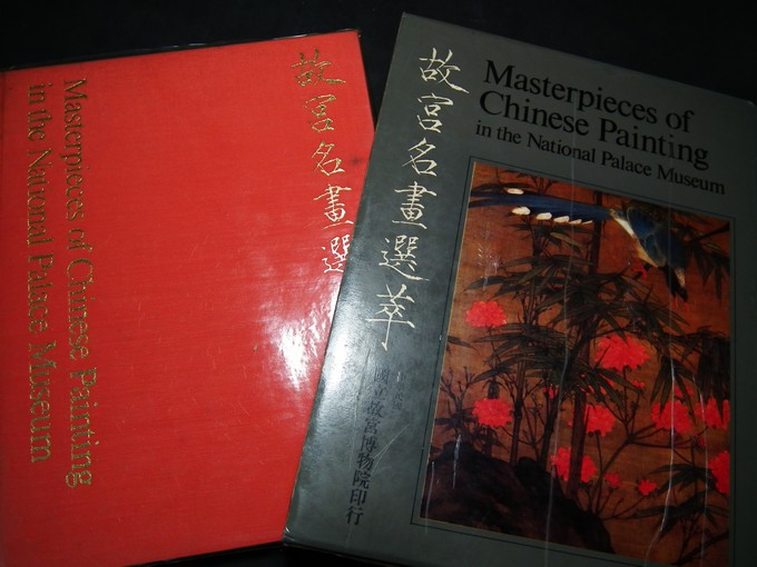 Masterpieces of Chinese Painting in the National Palace Museum ปกแข็งพร้อมกล่อง หนา 114 หน้า พิมพ์ปี 1970