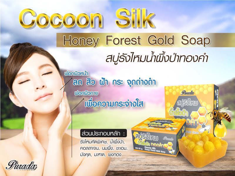 สบู่รังไหมน้ำผึ้งป่าทองคำ Cocoon Silk Honey Forest Gold Soap : Purada
