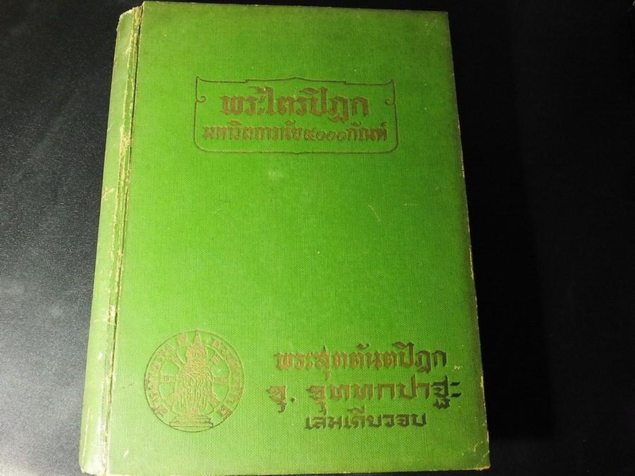 พระไตรปิฎกมหาวิตถารนัย 5000 กัณฑ์ พระสุตตันตปิฎก ขุททกนิกาย ขุททกปาฐะ เล่มเดียวจบ ปกแข็ง 585 หน้า พิมพ์ครั้งเเรก 1000 เล่ม ปี 2500