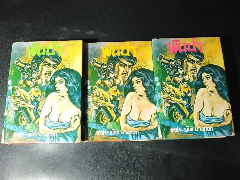พันป่า โดย อรชร- พันธุ์ บางกอก ปกแข็ง 3 เล่มจบ พิมพ์ปี 2516