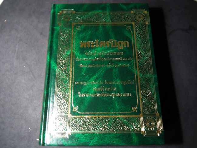 พระไตรปิฎกฉบับประชาชน (ติดอันดับ 1 ใน 100 เรื่องที่คนไทยควรอ่าน) ) ปกแข็ง 874 หน้า ปี 2539