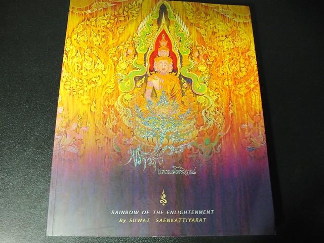 พราวรุ้งเเห่งพระโพธิญาณ โดย สุวัฒน์ เเสนขัติยรัตน์ หนา 168 หน้า