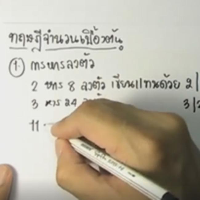 คอร์สติวสอบคณิตPAT1สรุปเนื้อหา ทฤษฎีจำนวน
