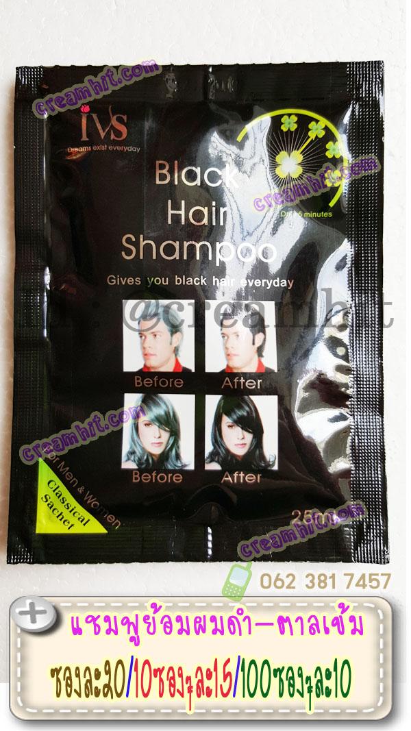 แชมพูย้อมผมดำ Black Hair Shampoo ซองสีดำ นางแบบ4คนแชมพูเปลี่ยนสีผมสีดำ