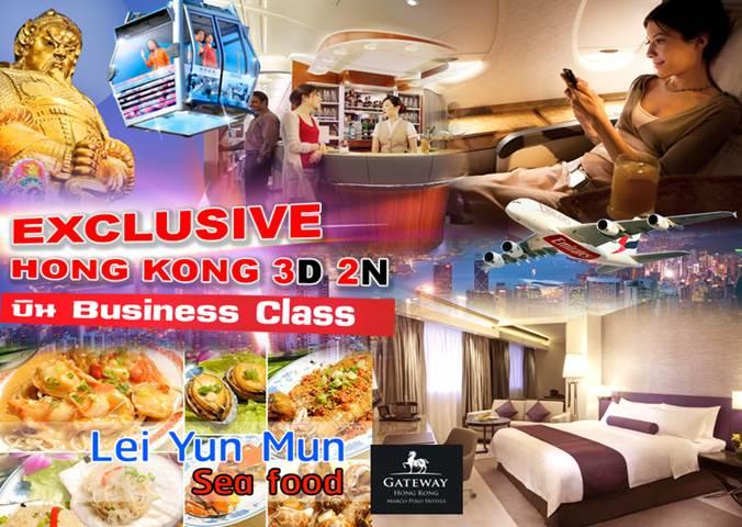 CTSEKBusiness EXCLUSIVE HONGKONG 3D 2N ส.ค – ม.ค 60