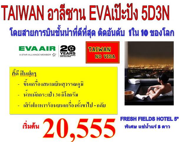 Taiwan อาลีซาน EVAเป๊ะปัง 5 วัน 3 คืน (20,555) มี.ค-ก.ค.61