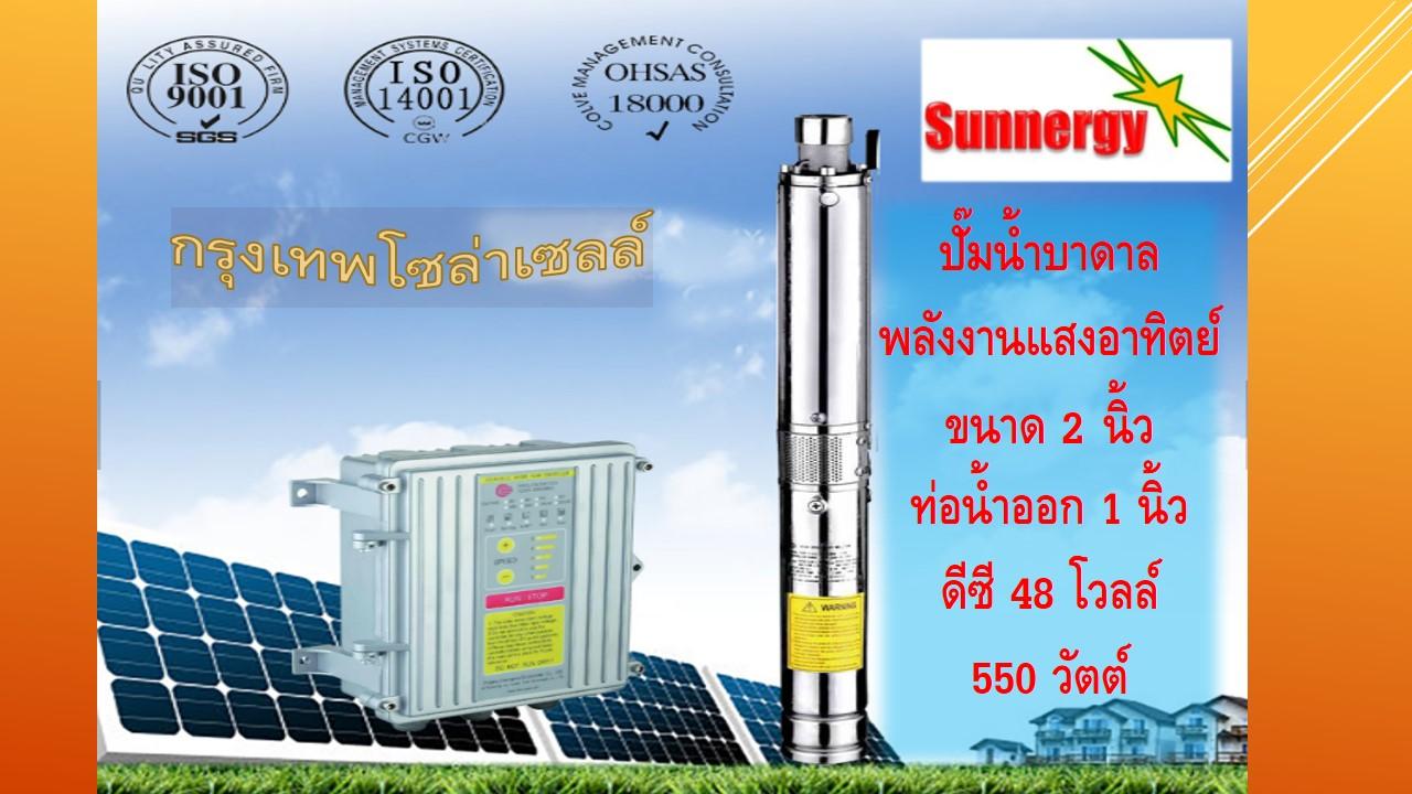 ปั๊มน้ำบาดาลพล้ังงานแสงอาทิตย์550W48Vขนาด2นิ้ว_ท่อออก1นิ้ว