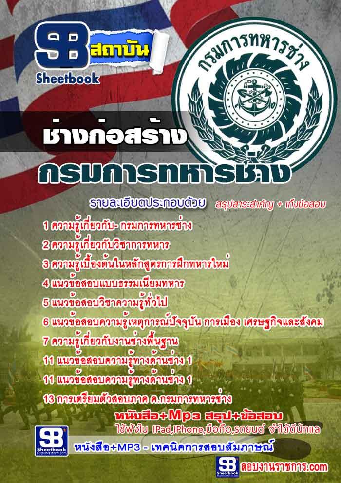 เตรียมสอบ แนวข้อสอบ ช่างก่อสร้าง กรมการทหารช่าง ปี 2560