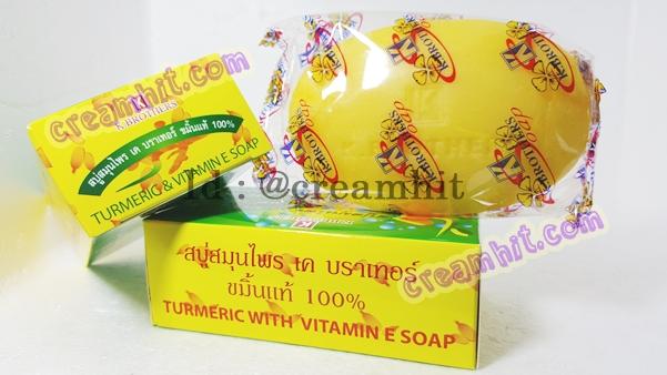 สบู่ขมิ้นแท้ 100% เคบารเทอร์ Tumeric With Vitamin E Soap BY K.Brothers