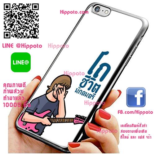 เคส ไอโฟน 6 / เคส ไอโฟน 6s โถชีวิต นักดนตรี เคสสวย เคสโทรศัพท์ #1313