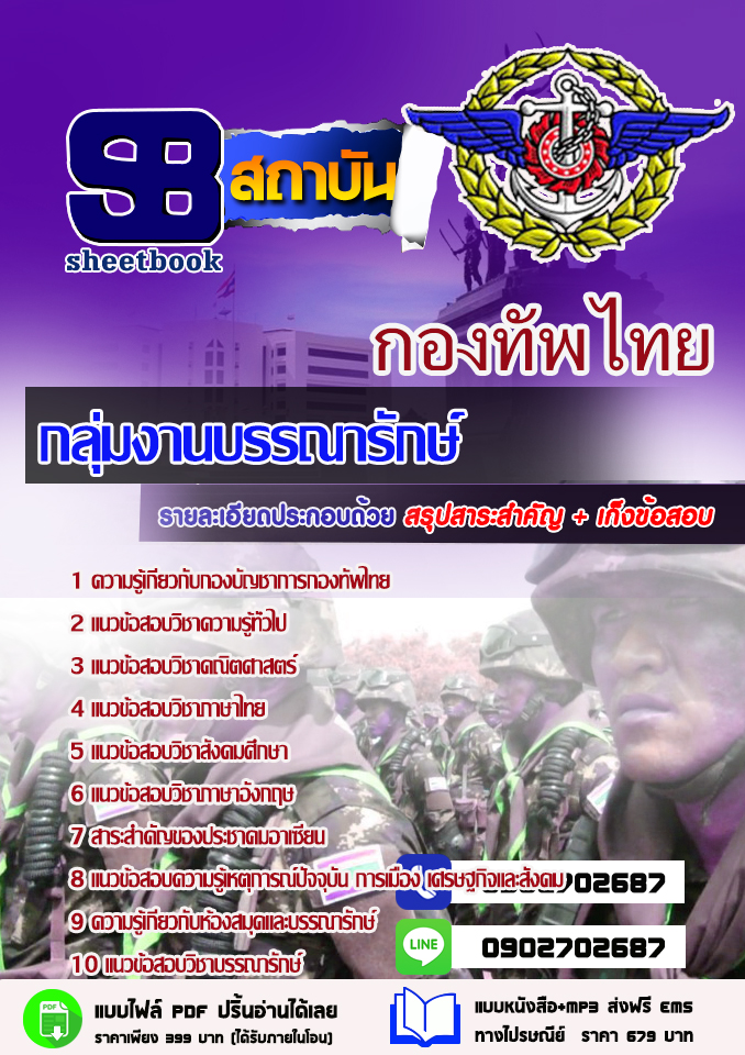 แนวข้อสอบ กลุ่มงานบรรณารักษ์ กองบัญชาการกองทัพไทย