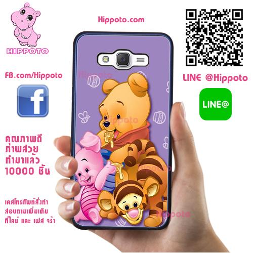 เคส ซัมซุง J7 2016 หมีพูห์ ใส่ชุดทิกเกอร์ เคสน่ารักๆ เคสโทรศัพท์ เคสมือถือ #1247