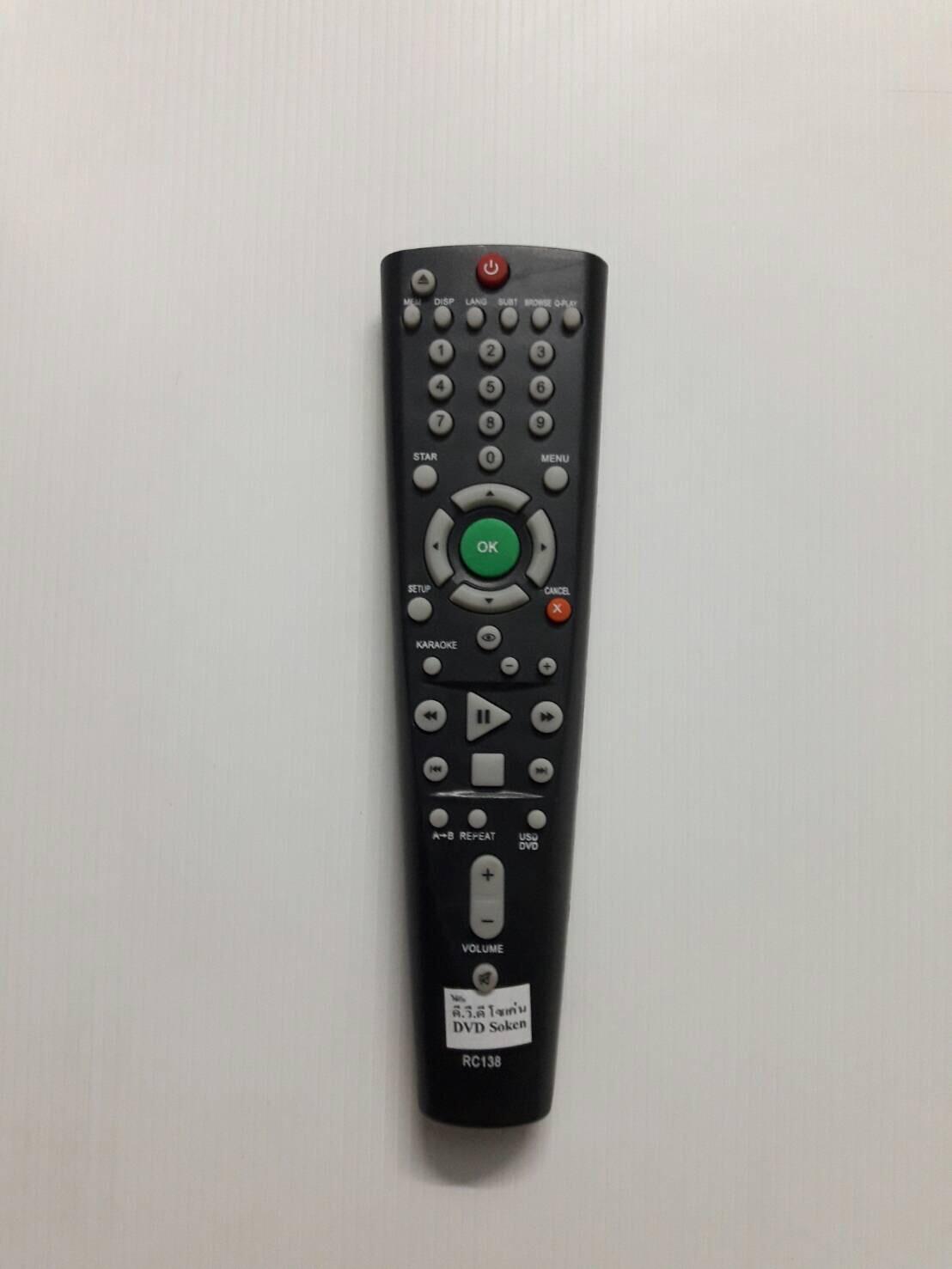 รีโมทดีวีดี โซเค่น soken RC138 ยาว