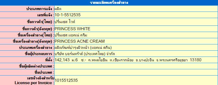 เลขที่จดแจ้ง อย. ครีมลดรอยดําจากสิว Princess Acne Cream