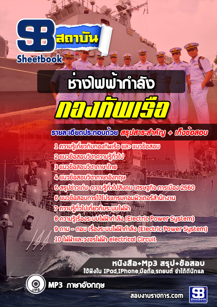 แนวข้อสอบช่างไฟฟ้ากำลัง กองทัพเรือใหม่ล่าสุด