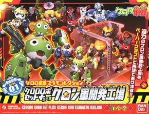 DX01 robo set+keron gun kaihatsu koujou / Keroro Robo Set + Keron Army Development Factory
