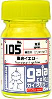 (เหลือ 1 ชิ้น รอเมล์ฉบับที่2 ยืนยัน ก่อนโอน) gaia 105 Fluorescent Yellow (gloss) 15ml.