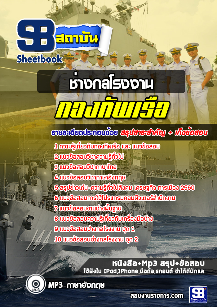 แนวข้อสอบช่างกลโรงงาน กองทัพเรือ ล่าสุด