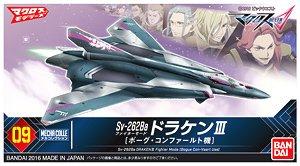 (เหลือ 1 ชิ้น รอเมล์ฉบับที่2 ยืนยัน ก่อนโอน) 09069 10 Sv-262Ba Draken III Fighter Mode (Qasim Eberhard Custom/Herman Claus Custom)500yen