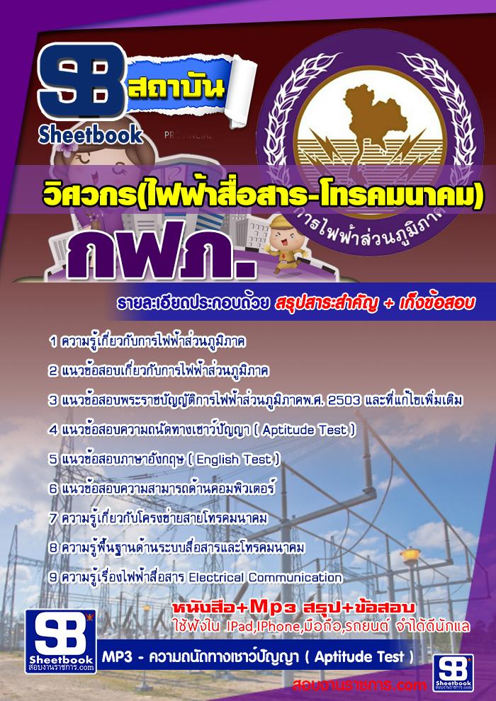 สรุปแนวข้อสอบวิศวกร(ไฟฟ้าสื่อสาร-โทรคมนาคม) กฟภ. การไฟฟ้าส่วนภูมิภาค ล่าสุด