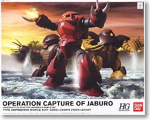 50665 HGUC operation capture of jaburo (Amphibian Mobile Suit Set) 3000 yen