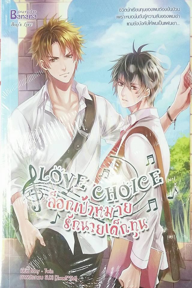 Love Choice ล็อกเป้าหมายรักนายเด็กทุน