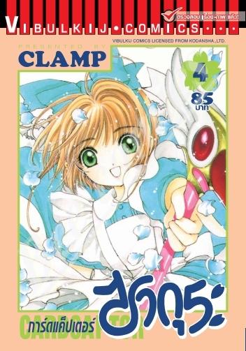 การ์ดแคปเตอร์ ซากุระ Cardcaptor sakura เล่ม 4 สินค้าเข้าร้านวันจันทร์ที่ 18/9/60