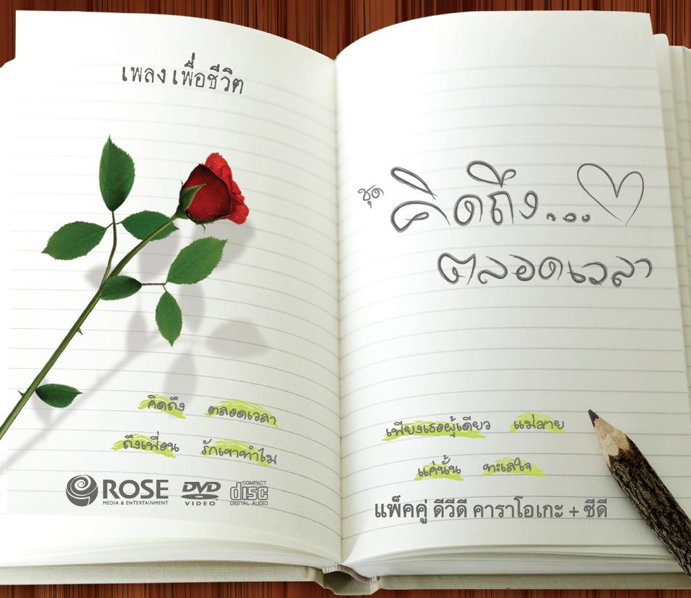 16 เพลง เพื่อชีวิต ชุด คิดถึง...ตลอดเวลา (ดอน แจ้ พงษ์สิทธิ์ สันติภาพ)