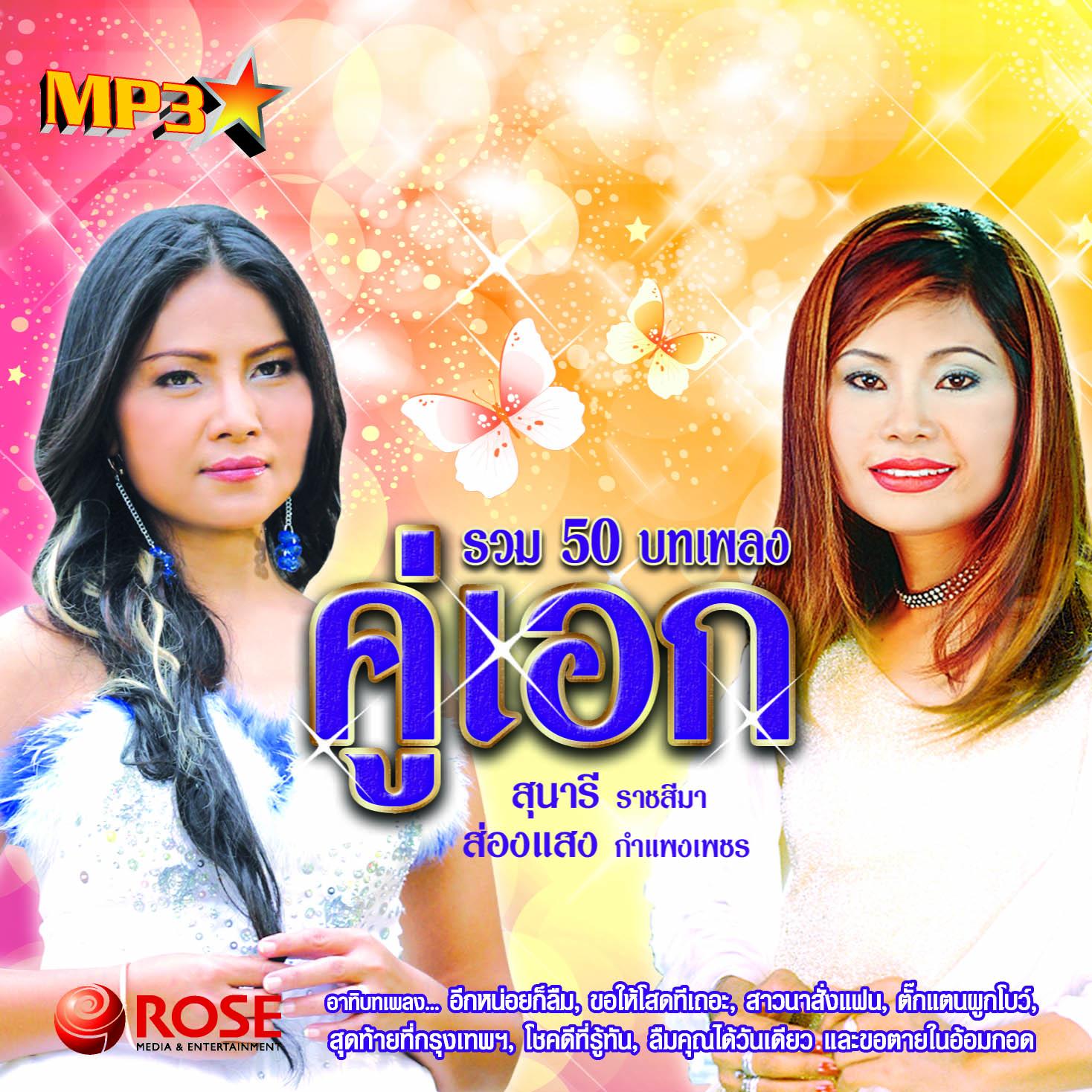 MP3 50 เพลง คู่เอก สุนารี ส่องแสง
