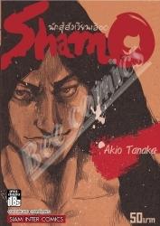 SHAMO นักสู้สังเวียนเลือด เล่ม 20 สินค้าเข้าร้านวันพุธที่ 26/7/60