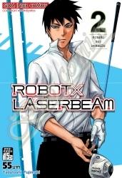 Robot X Laserbeam เล่ม 2 ความลับของเลเซอร์บีม สินค้าเข้าร้านวันเสาร์ที่ 10/3/61