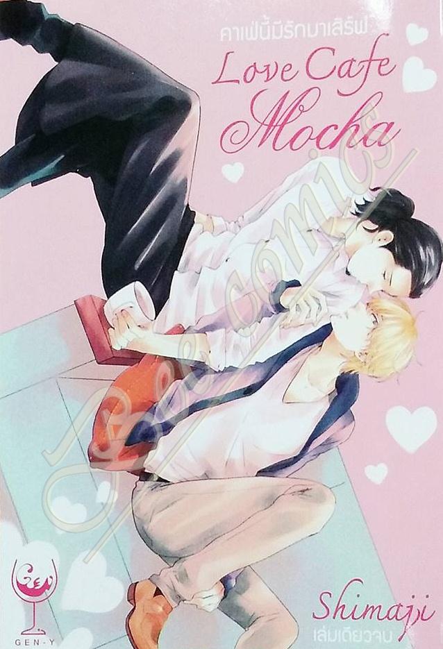 คาเฟ่นี้มีรักมาเสิร์ฟ Love Cafe Mocha สินค้าเข้าร้านวันจันทร์ที่ 11/12/60