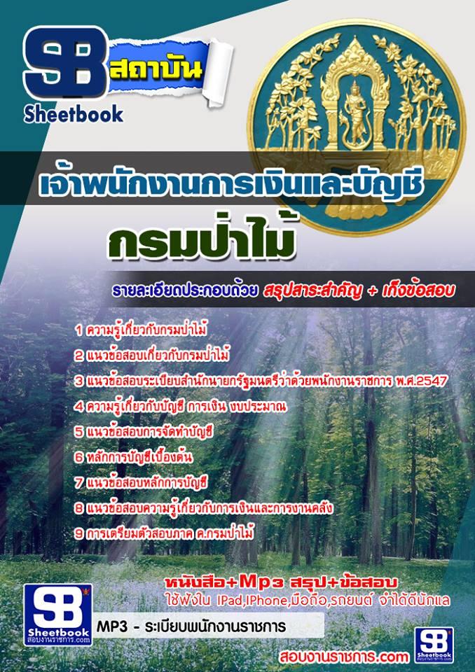 แนวข้อสอบเจ้าพนักงานการเงินและบัญชี กรมป่าไม้ NEW 2560